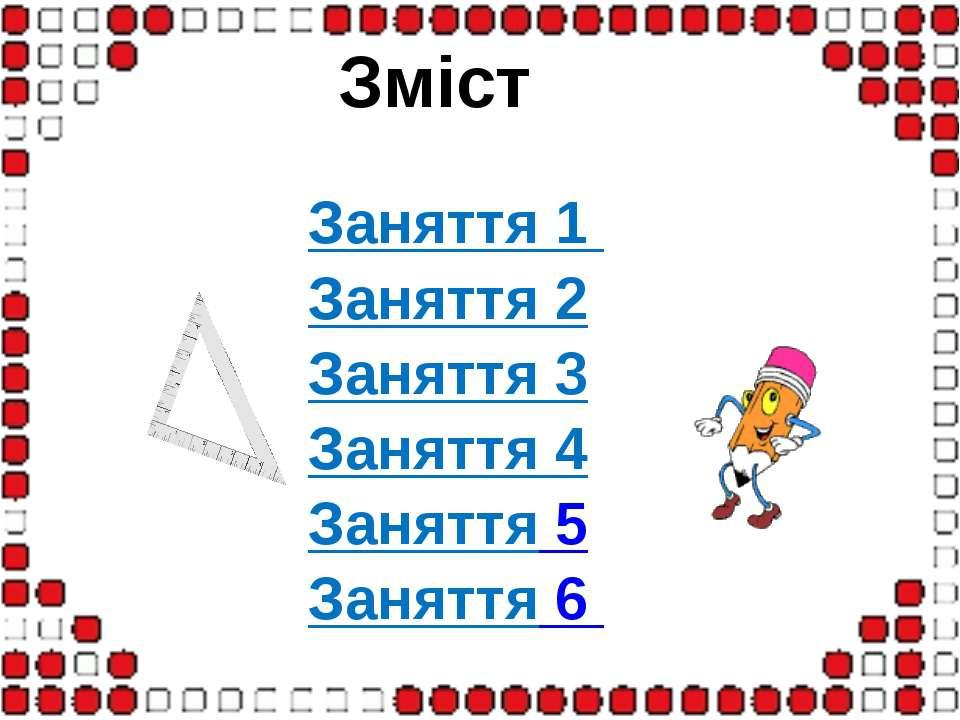 геометрія Заняття 1
