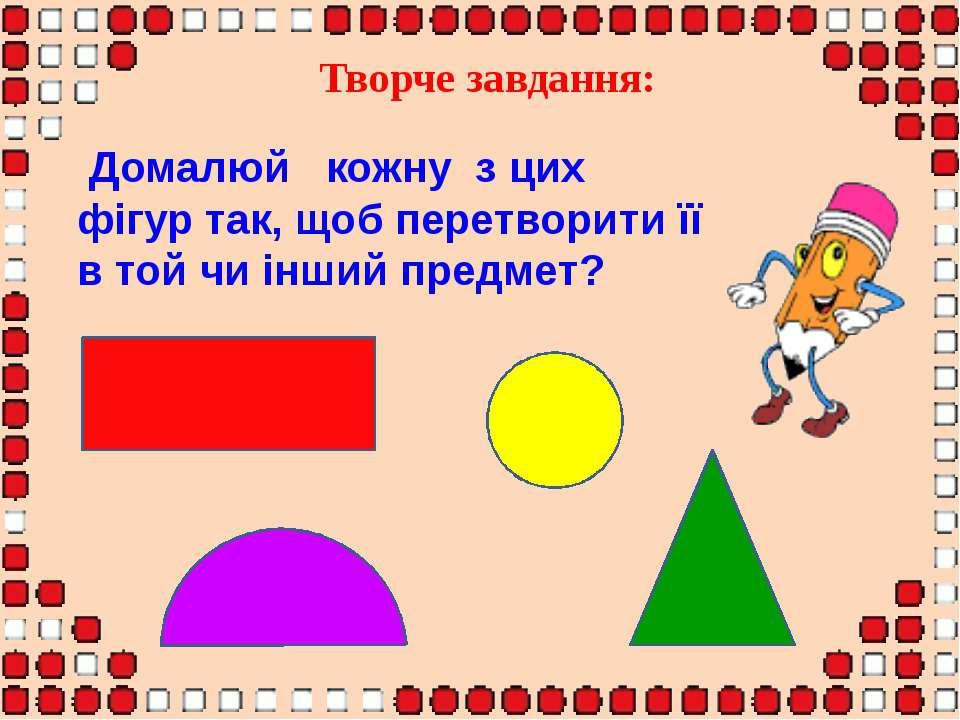 10 Скільки всього трикутників?