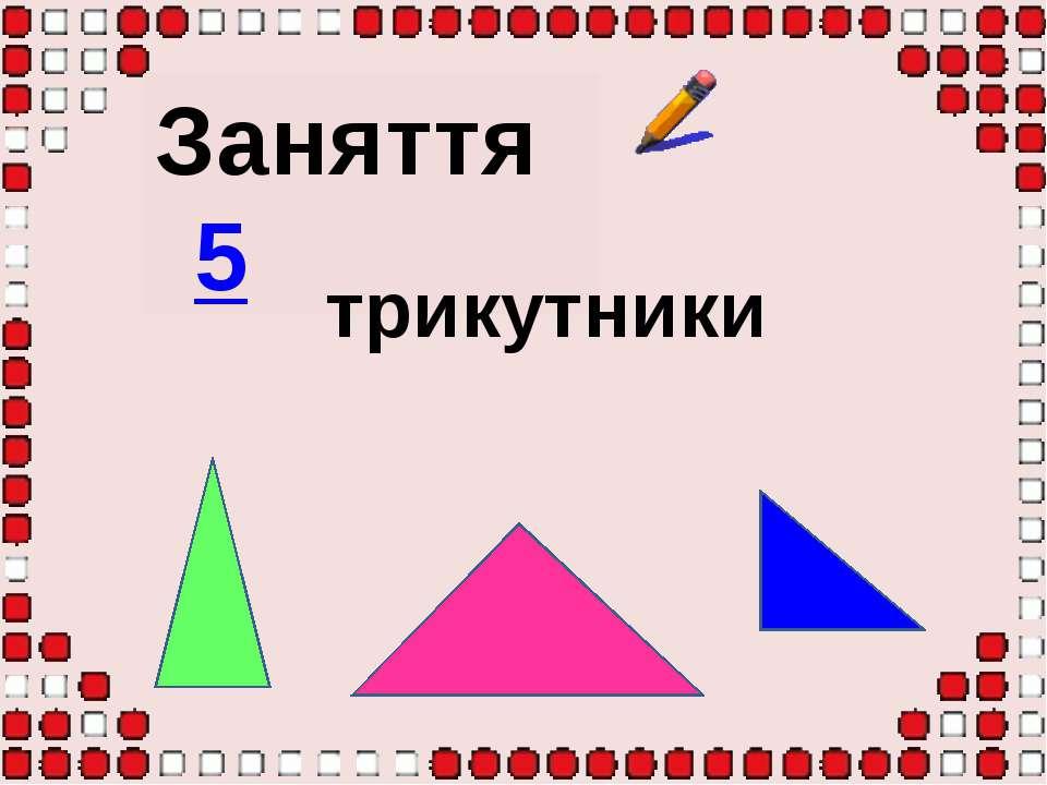 «Країна Геометрія» У якого королівства найдовший кордон? 5 5 5 4 4 4 4 7 7 3 3