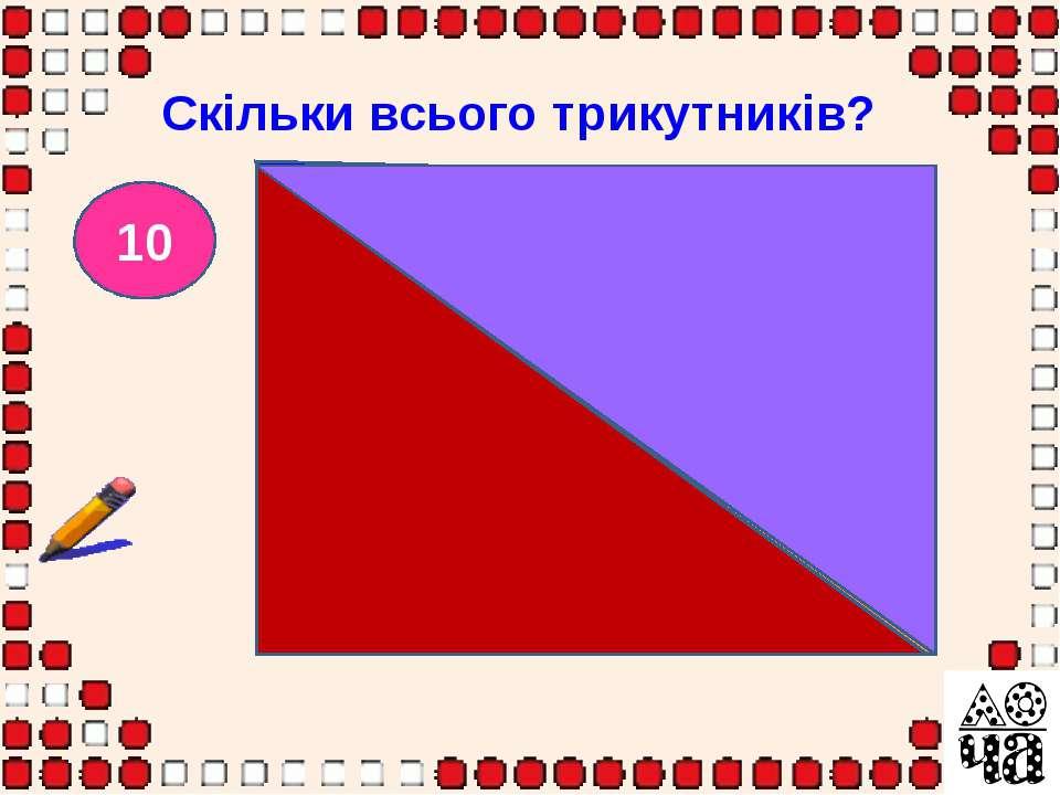 Скільки всього трикутників?