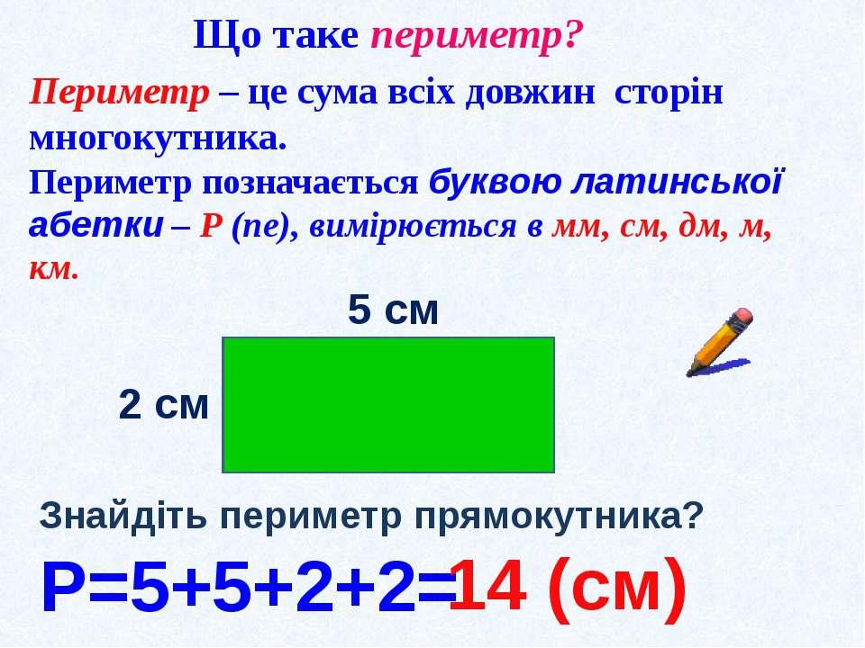 Периметр – це сума всіх довжин сторін многокутника.Периметр позначається букв...