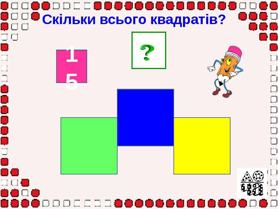 Скільки всього квадратів?