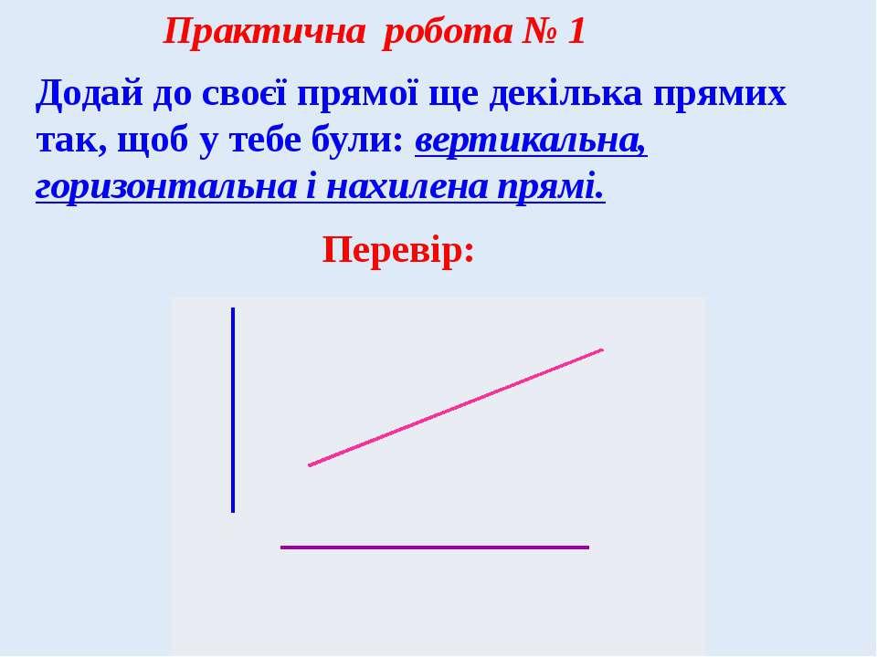 Малюємо геометричні фігури очами