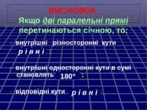 ВИСНОВОК. Якщо дві паралельні прямі перетинаються січною, то: - внутрішні різ...