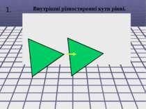1. Внутрішні різносторонні кути рівні.