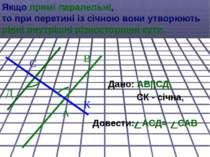 Якщо прямі паралельні, то при перетині із січною вони утворюють рівні внутріш...