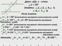 Дано: а||b, с - січна 1 = 30º Знайти: 2, 3, 4, 5, 6, 7, 8. Розв´язання. 1= 4 ...