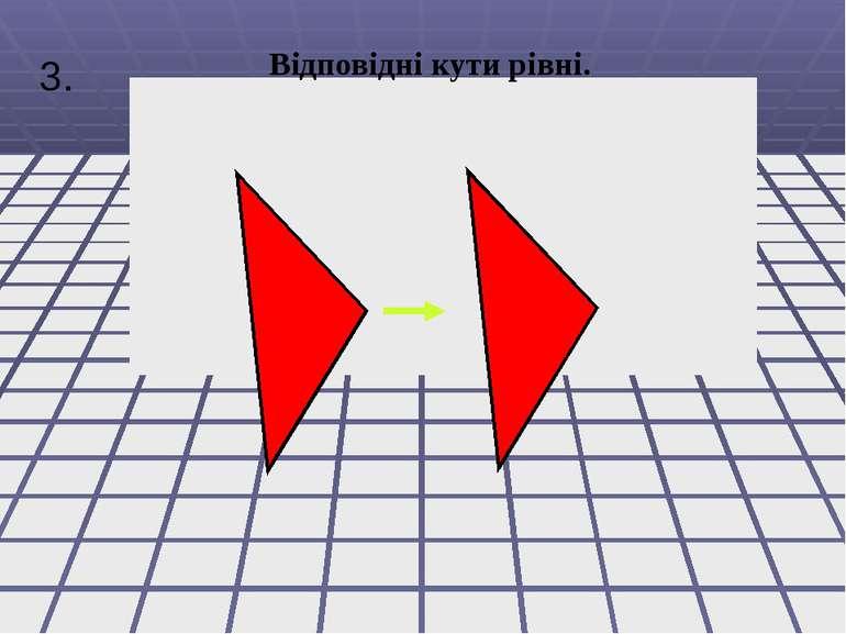 3. Відповідні кути рівні.
