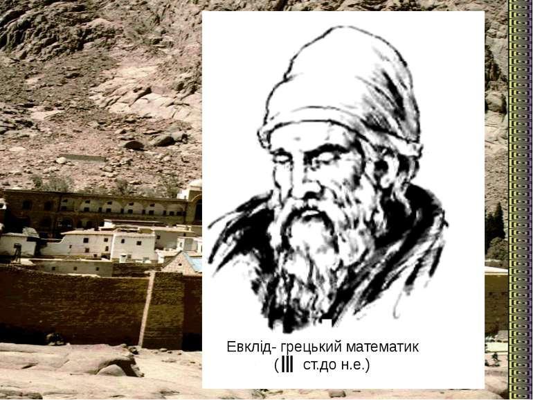 Евклід- грецький математик ( ст.до н.е.)