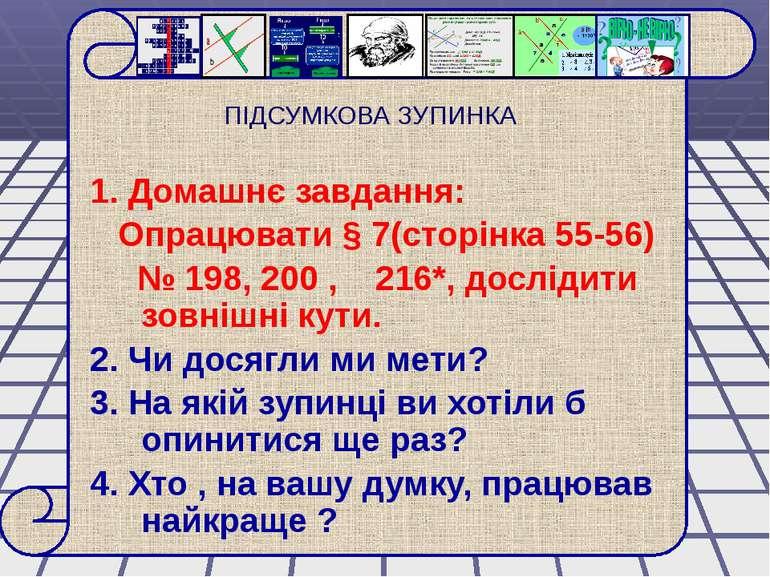 1. Домашнє завдання: Опрацювати § 7(сторінка 55-56) № 198, 200 , 216*, дослід...