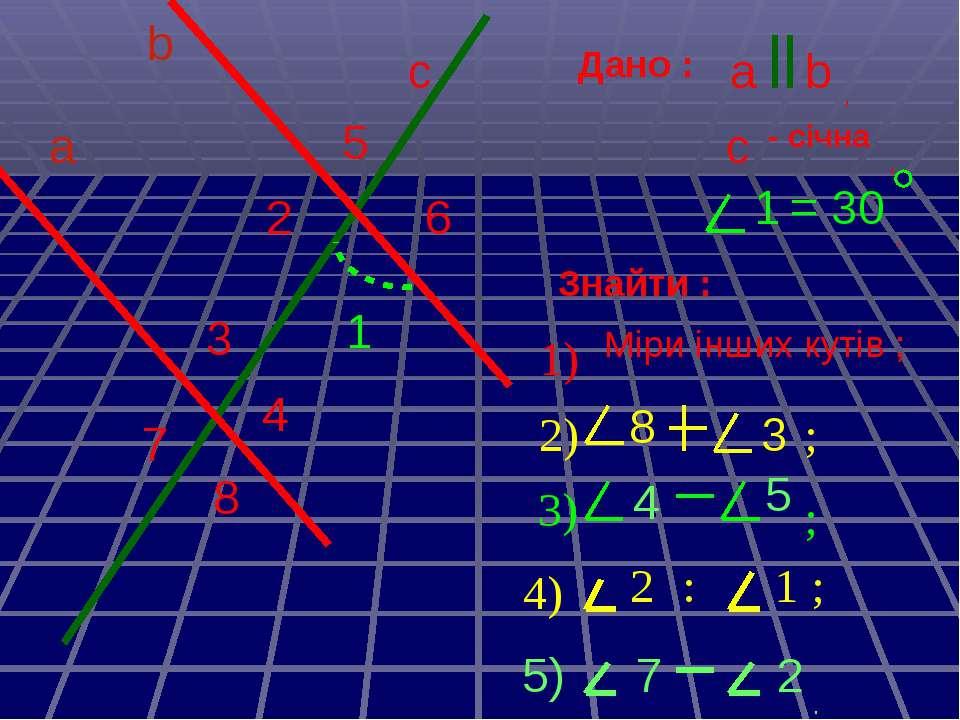 а с b 6 5 4 3 2 1 8 7 Міри інших кутів ; 1) 3) 8 4 5 3 . b а ; ; ; 4) 2 2) 5)...
