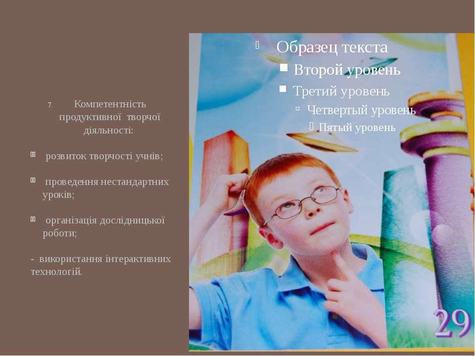 Компетентність продуктивної творчої діяльності: розвиток творчості учнів; про...