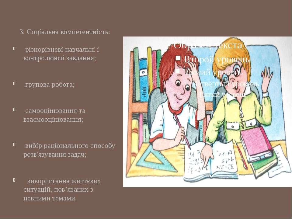 3. Соціальна компетентність: різнорівневі навчальні і контролюючі завдання; г...