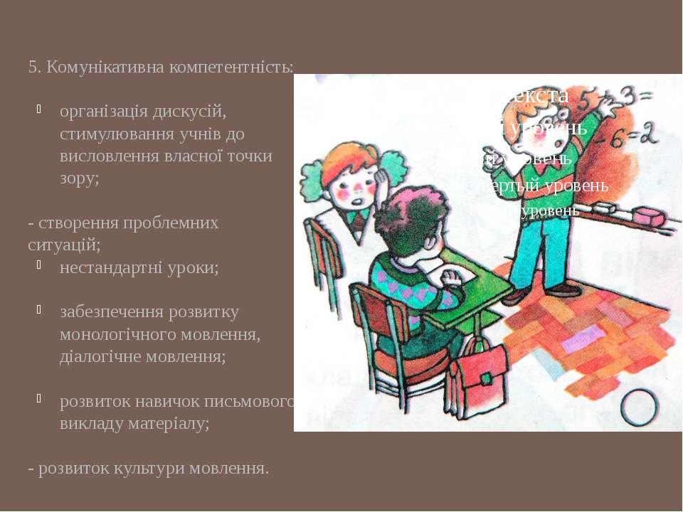 5. Комунікативна компетентність: організація дискусій, стимулювання учнів до ...