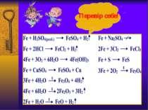 Якісні реакції на сполуки феруму +2 і +3 Сполукиферуму+2 Сполукиферуму+3 Реак...