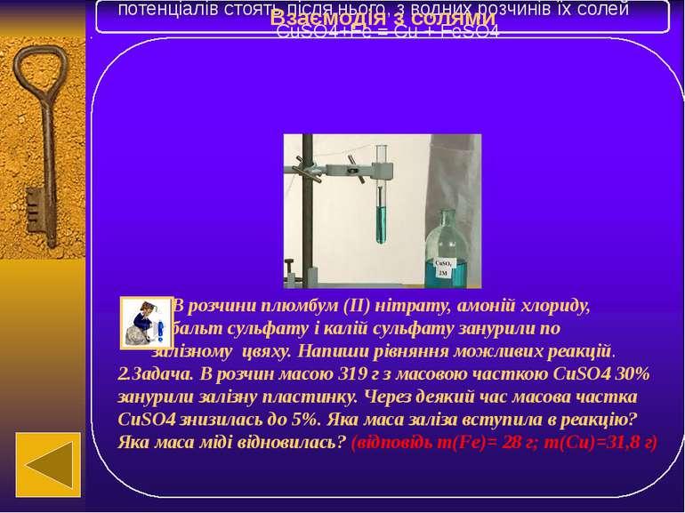 Оксиди феруму +2 і +3 Оксидферуму(ІІ)–FeO-переважноосновнівластивості Оксидфе...