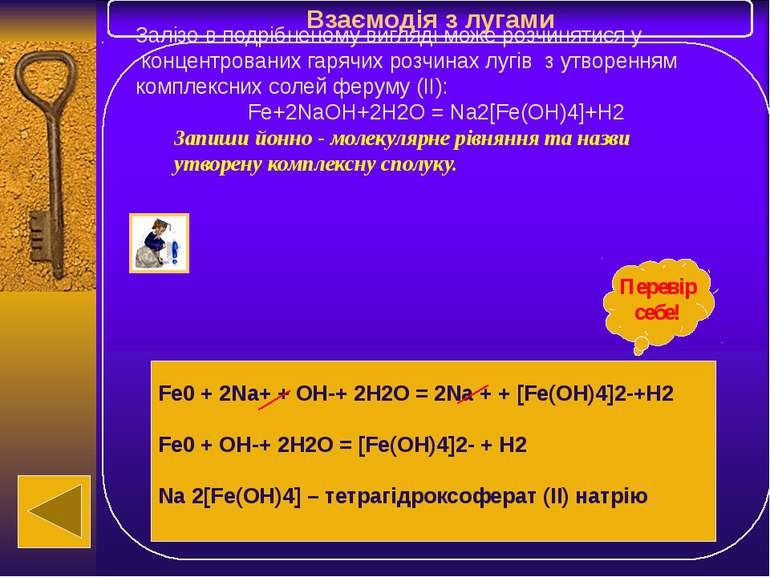 Гідроксиди феруму +2 і +3 Гідроксидферуму(ІІ)– Fe(OН)2-має переважноосновнівл...