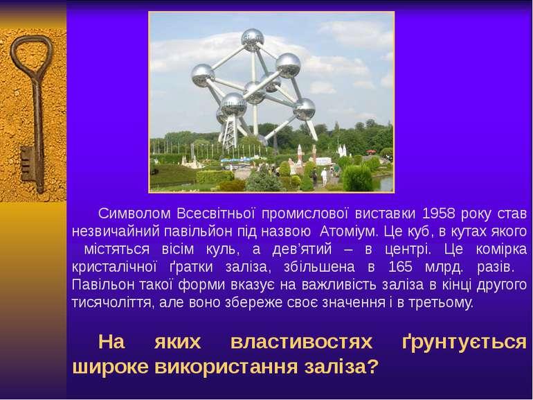 Символом Всесвітньої промислової виставки 1958 року став незвичайний павільйо...