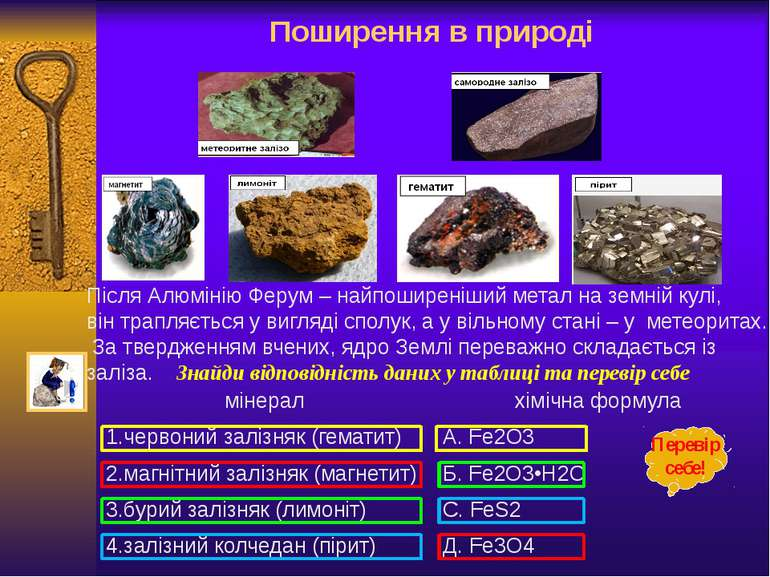 Поширення в природі Після Алюмінію Ферум – найпоширеніший метал на земній кул...