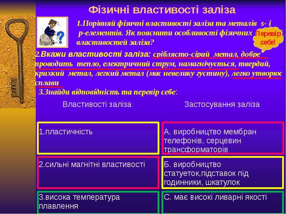 Фізичні властивості заліза 1.Порівняй фізичні властивості заліза та металів s...