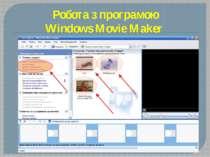 Робота з програмою Windows Movie Maker