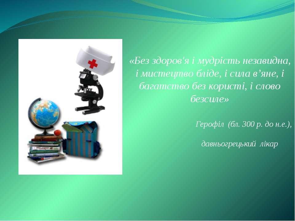 «Без здоров'я і мудрість незавидна, і мистецтво бліде, і сила в'яне, і багатс...