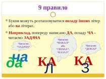 12 правило Часто в ребусах склади «ДО», «РЕ», «МІ», «ФА», «СОЛЬ», «ЛЯ», «СІ» ...