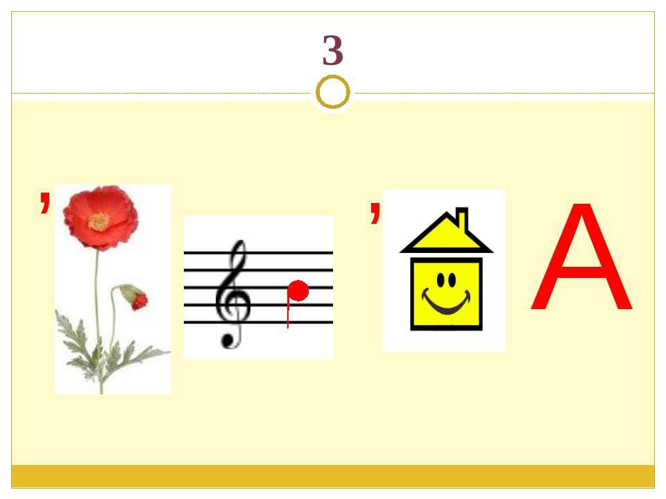 6 і = а 3,4 О