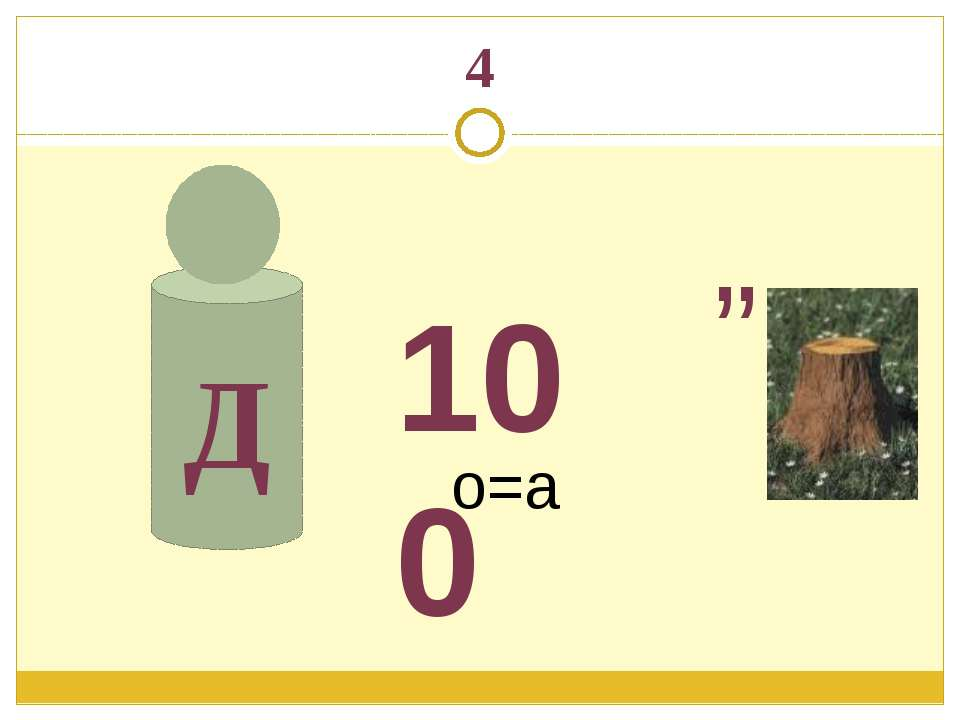 7 о= і Д , 3,2,1 і = о , к=р