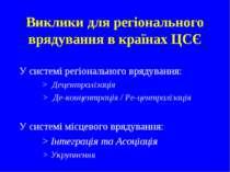 Виклики для регіонального врядування в країнах ЦСЄ У системі регіонального вр...