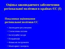 Оцінка законодавчого забезпечення регіональної політики в країнах ЄС (I)