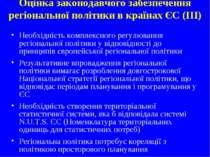 Оцінка законодавчого забезпечення регіональної політики в країнах ЄС (IІІ) Не...