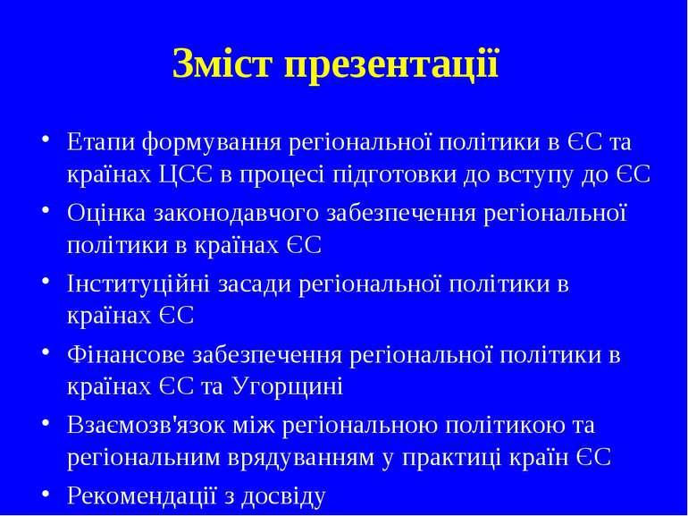 Зміст презентації Етапи формування регіональної політики в ЄС та країнах ЦСЄ ...