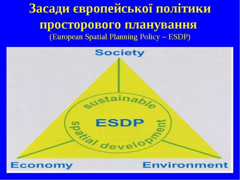 Засади європейської політики просторового планування (European Spatial Planni...