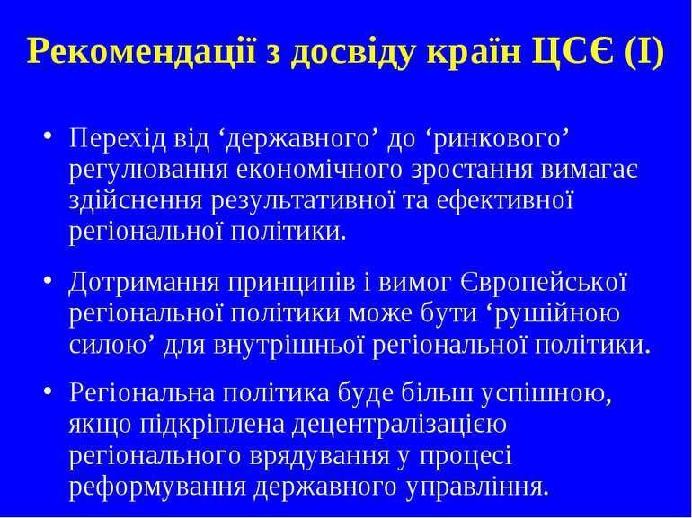 Рекомендації з досвіду країн ЦСЄ (I) Перехід від 'державного' до 'ринкового' ...