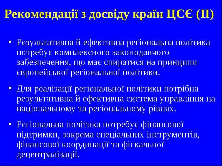 Рекомендації з досвіду країн ЦСЄ (IІ) Результативна й ефективна регіональна п...