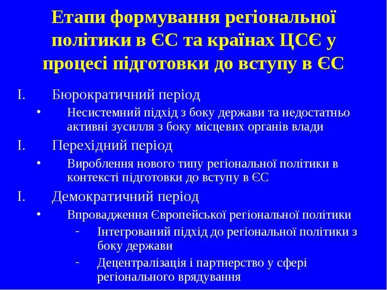 Етапи формування регіональної політики в ЄС та країнах ЦСЄ у процесі підготов...