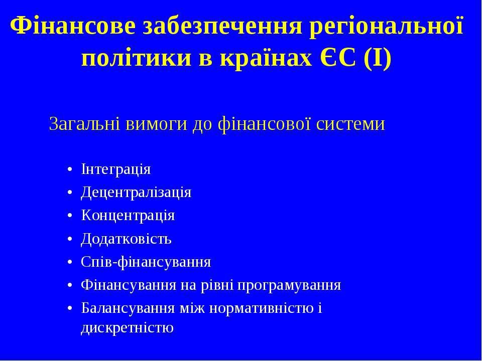 Фінансове забезпечення регіональної політики в країнах ЄС (I)