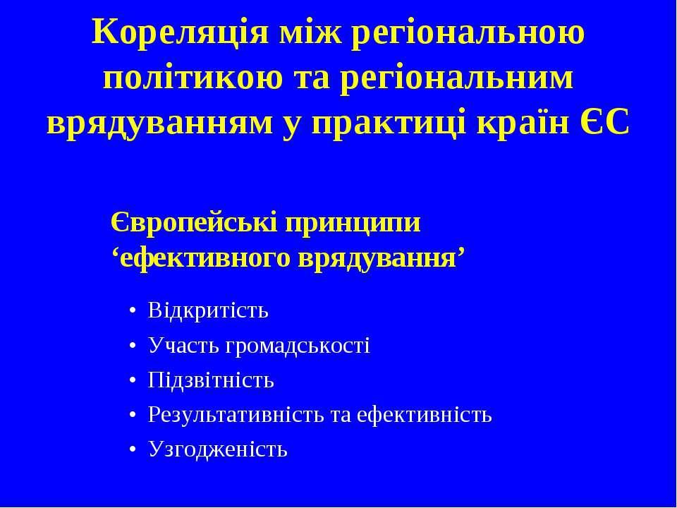 Кореляція між регіональною політикою та регіональним врядуванням у практиці к...