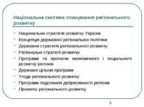 Національна система планування регіонального розвитку Національна стратегія р...