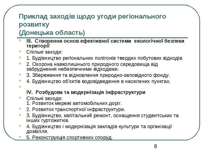 Приклад заходів щодо угоди регіонального розвитку (Донецька область) ІІІ. Ст...