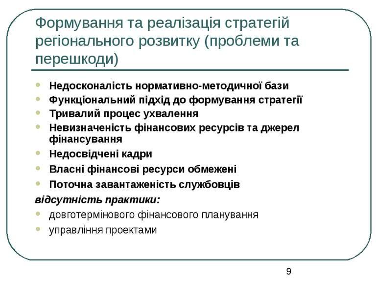 Формування та реалізація стратегій регіонального розвитку (проблеми та перешк...