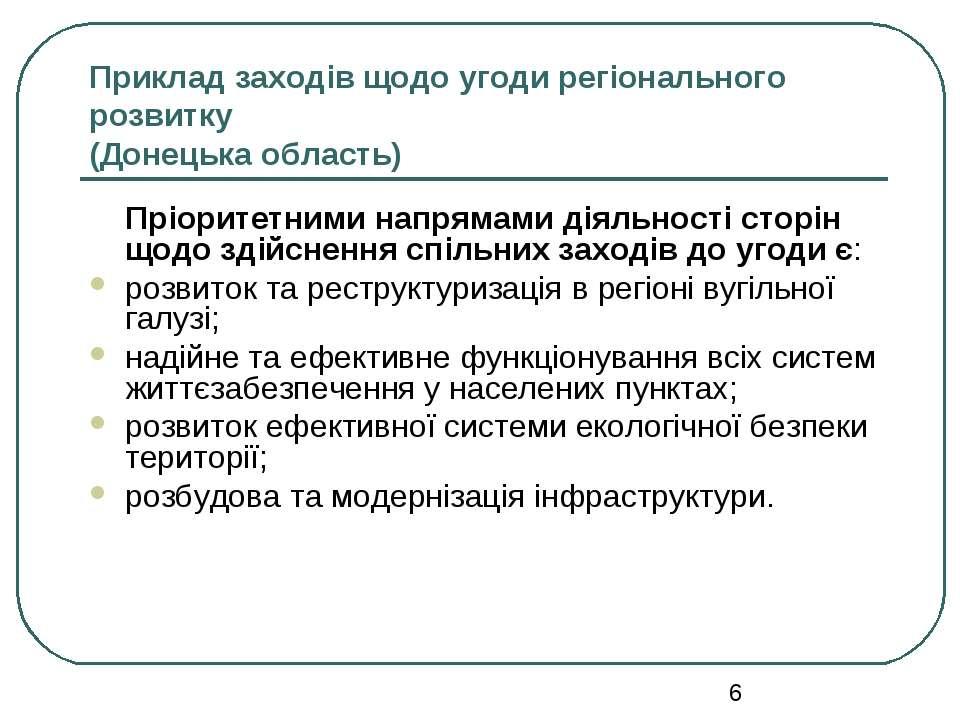 Приклад заходів щодо угоди регіонального розвитку (Донецька область) Пріорите...