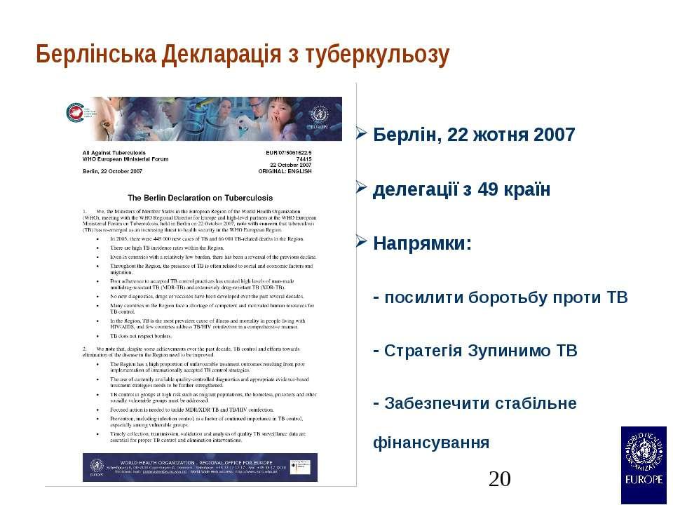 Берлінська Декларація з туберкульозу Берлін, 22 жотня 2007 делегації з 49 кра...