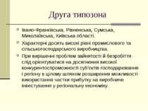 Друга типозона Івано-Франківська, Рівненська, Сумська, Миколаївська, Київська...