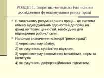 РОЗДІЛ 1. Теоретико-методологічні основи дослідження функціонування ринку пра...