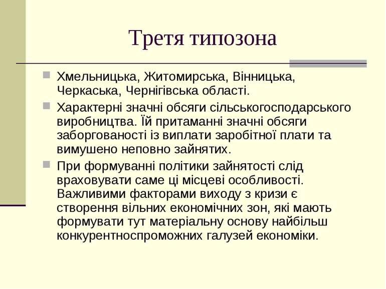 Третя типозона Хмельницька, Житомирська, Вінницька, Черкаська, Чернігівська о...
