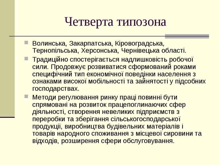 Четверта типозона Волинська, Закарпатська, Кіровоградська, Тернопільська, Хер...