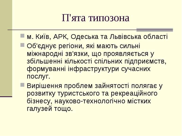 П'ята типозона м. Київ, АРК, Одеська та Львівська області Об'єднує регіони, я...