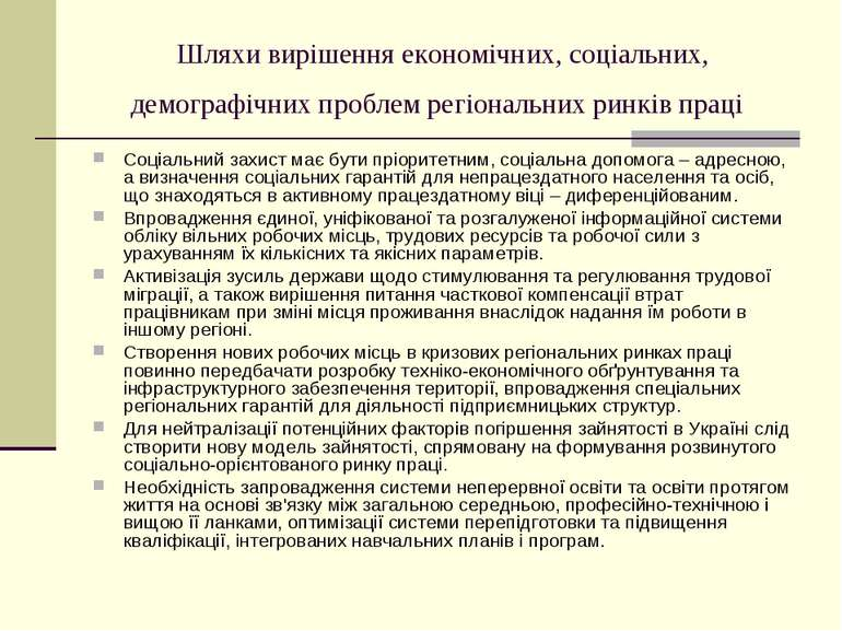 Шляхи вирішення економічних, соціальних, демографічних проблем регіональних р...